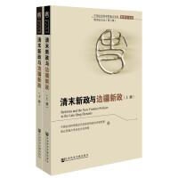 清末新政与边疆新政(套装全2册)