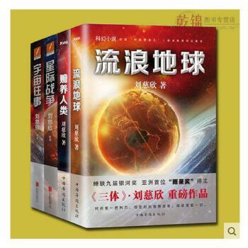 现货 赡养人类+宇宙往事+星际战争+流浪地球