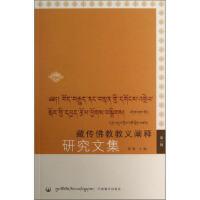 【二手书8成新】藏传佛教教义阐释研究文集(第1辑 郑堆 中国藏学出版社