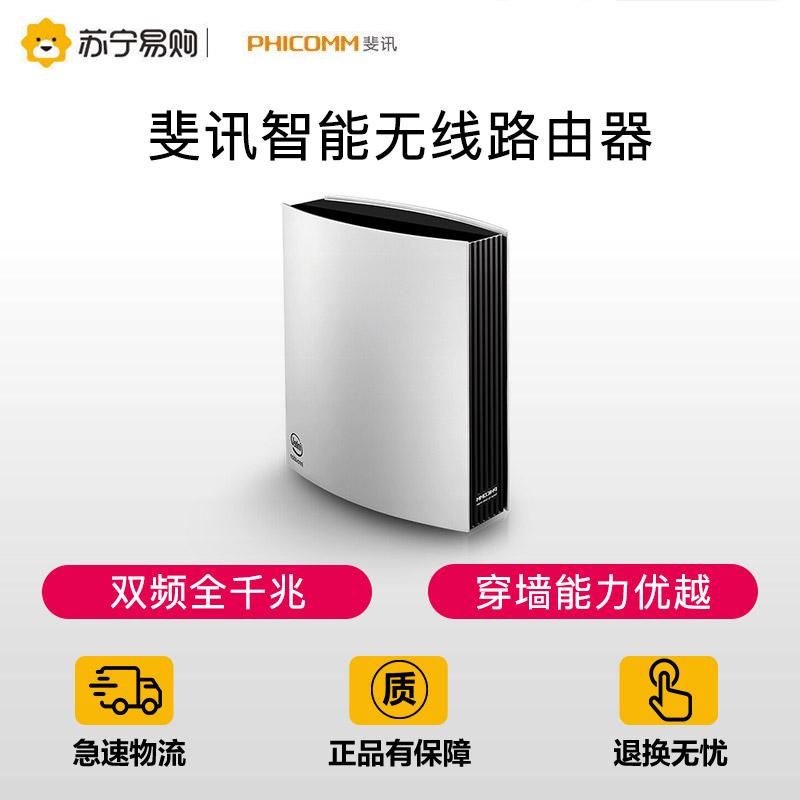 【苏宁易购】斐讯K3C AC1900双频全千兆智能无线路由器 家用宽带光纤WIFI穿墙穿墙能力优越,简约灵动外形设计家庭路由器