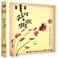 正版DVD中国名歌典194首 精选珍藏卡拉OK 经典老歌4DVD