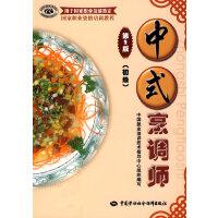 中式烹调师(初级)(第二版)