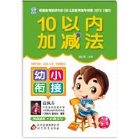 10以内加减法―幼小衔接 根据教育部颁布的《幼儿园教育指导纲要(试行)》编写