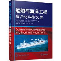 船舶与海洋工程复合材料耐久性