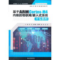"""基于ARM Cortex-M4内核的物联网/嵌入式系统开发教程(高等院校""""十三五""""精品规划教材)"""