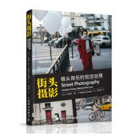街头摄影 镜头背后的视觉创意