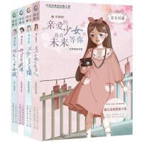 星光闪耀(4册)