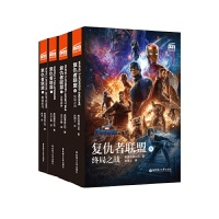 复仇者联盟1-4 漫威大电影双语阅读 复联1234礼盒装 电影同名小说(套装共4册,适合初中高中及以上,赠阅读课程-含