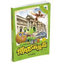【二手旧书9成新】植物大战僵尸2博物馆漫画-笑江南 中国少年儿童出版社-9787514839142