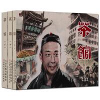 连环画故事书 老舍茶馆 3册套装50开小人书 刘世铎绘 青少年读物 正版图书