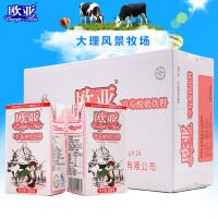 【日期新鲜】欧亚牛奶草莓味酸奶饮料250g*24盒/箱早餐牛奶整箱