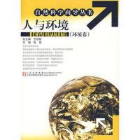 【二手书8成新】人与环境(环境卷 张凯 山东科学技术出版社