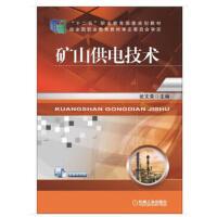 矿山供电技术 张文荣 9787111493143 机械工业出版社教材系列
