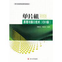 单片机原理与接口技术(C51版)