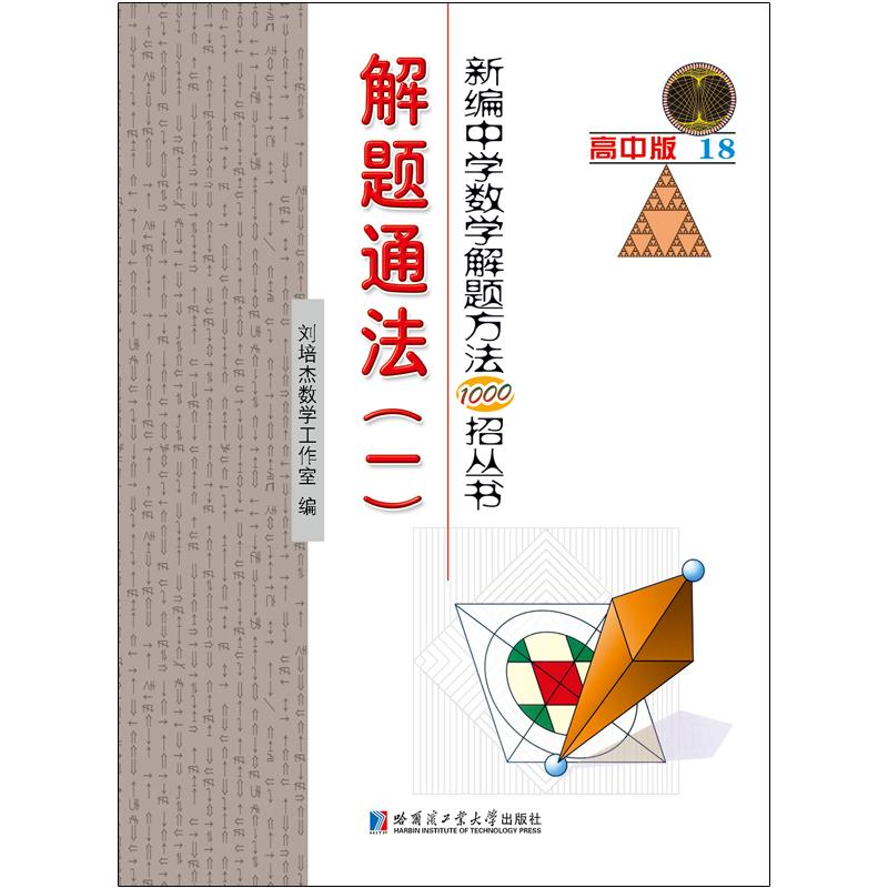 新编中学数学解题方法1000招丛书.解题通法1