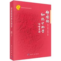 郑国�细胞生物学