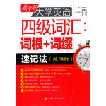 新改革大学英语四级词汇:词根+词缀速记法(乱序版)