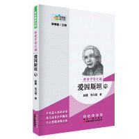 常春藤传记馆:探索宇宙之谜――爱因斯坦传