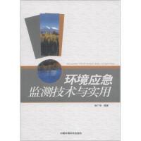 环境应急监测技术与实用【正版图书,满额减】