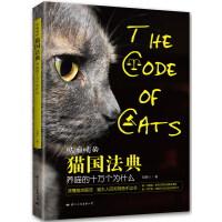 咕噜咦的猫国法典―养喵的十万个为什么 刘滴川著 高高直营图书 国际文化出版公司