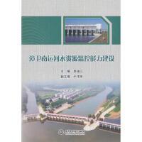 【正版二手书9成新左右】漳卫南运河水资源监控能力建设 李瑞江,于伟东 水利水电出版社