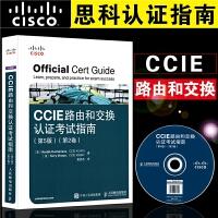 正版 CCIE路由和交换认证考试指南 第五版 2卷 思科认证网络技术学院教程 计算机网络工程师认证教程书籍 交换机 路