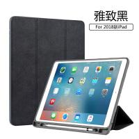 苹果2018新款iPad保护套防摔带笔槽9.7英寸平板电脑壳子皮套apple pencil配件笔袋新 2018新款ip