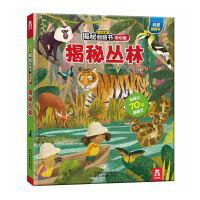 揭秘丛林 揭秘系列低幼版第二辑乐乐趣童书 3-5-6-7-10岁少年儿童3d立体书翻翻书幼儿园小学生看课外阅读科普百科