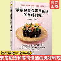 紫菜包�和�鬯撅��F的美味料理 �n��料理制作大全��籍 50款美味�c�I�B兼具的紫菜包���F�鬯咀龇ㄊ巢拇钆� 野餐露�I�坌谋惝�