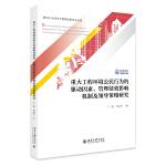 重大工程环境公民行为的驱动因素、管理绩效影响机制及领导策略研究