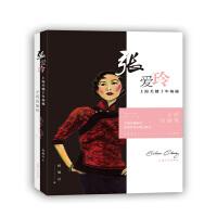 矛盾的愉悦:张爱玲上海关键十年揭秘