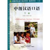 中级汉语口语(下)――对外汉语教材系列