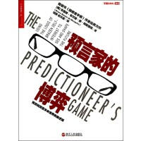 预言家的博弈(预测和改变未来世界的新逻辑)