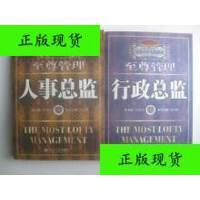 【二手旧书9成新】/公司高管实战操典`至尊管理:人事总监、行政