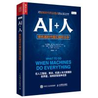 正版现货 AI+人 新机器时代我们如何生存 解读人工智能算法机器人与大数据的世界个人与组织如何生存与发展 新技术企业发