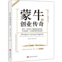[二手旧书9成新]蒙牛系创业传奇