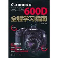 【收藏品旧书】佳能EOS 600D全程学习指南 龙信安 化学工业出版社 9787122123145