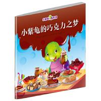 小紫龟的巧克力之梦.小紫龟绘本系列