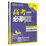 理想树67高考2020新版高考必刷题 分题型强化 古诗文理解性默写 高考二轮复习用书