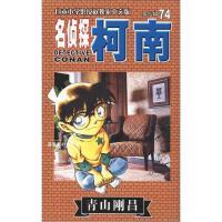 名侦探柯南 74 [日]青山刚昌【正版图书,达额立减】【稀缺旧书】