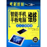 智能手机平板电脑・维修【正版图书,达额减,可开发票】