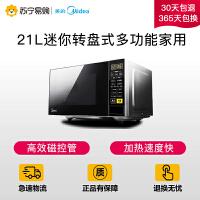 【苏宁易购】Midea/美的 微波炉智能21L迷你转盘式多功能家用正品M1-L213C