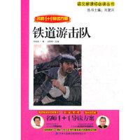名师1+1导读方案:铁道游击队 刘各侠,刘真骅 改编 9787546380339