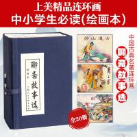聊斋故事选(绘画本)全套20册