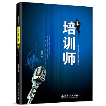 培训师(pdf+txt+epub+azw3+mobi电子书在线阅读下载)