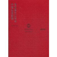马克思主义法学中国化的进程