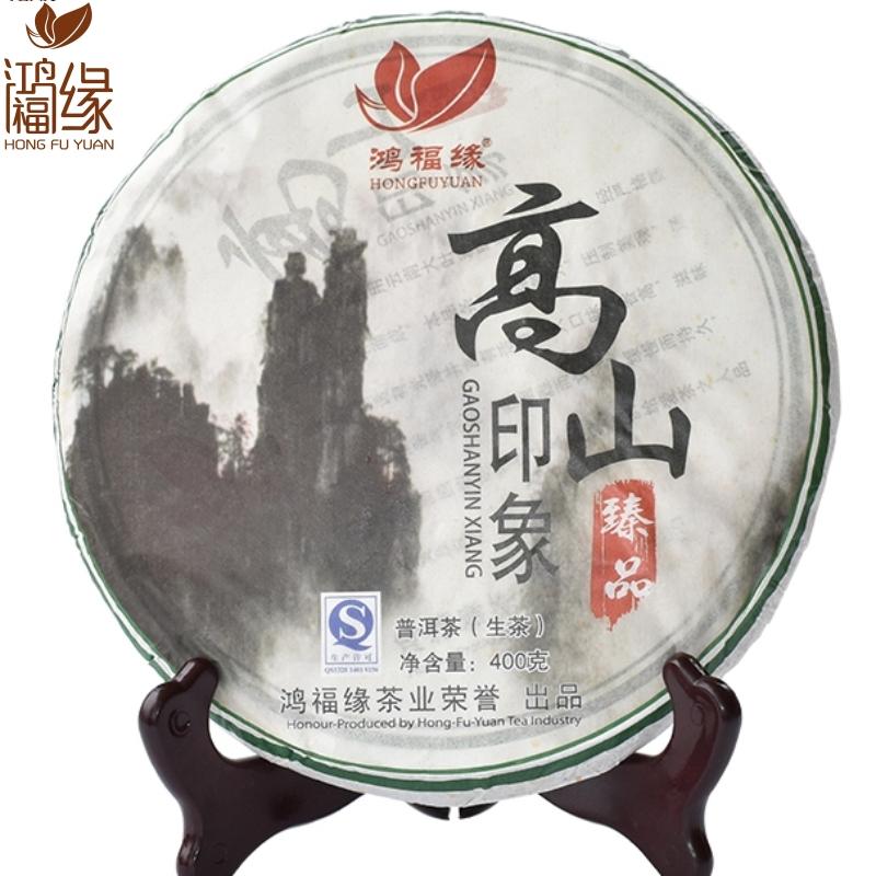 2013年高山印象普洱茶生茶357克/饼 1饼