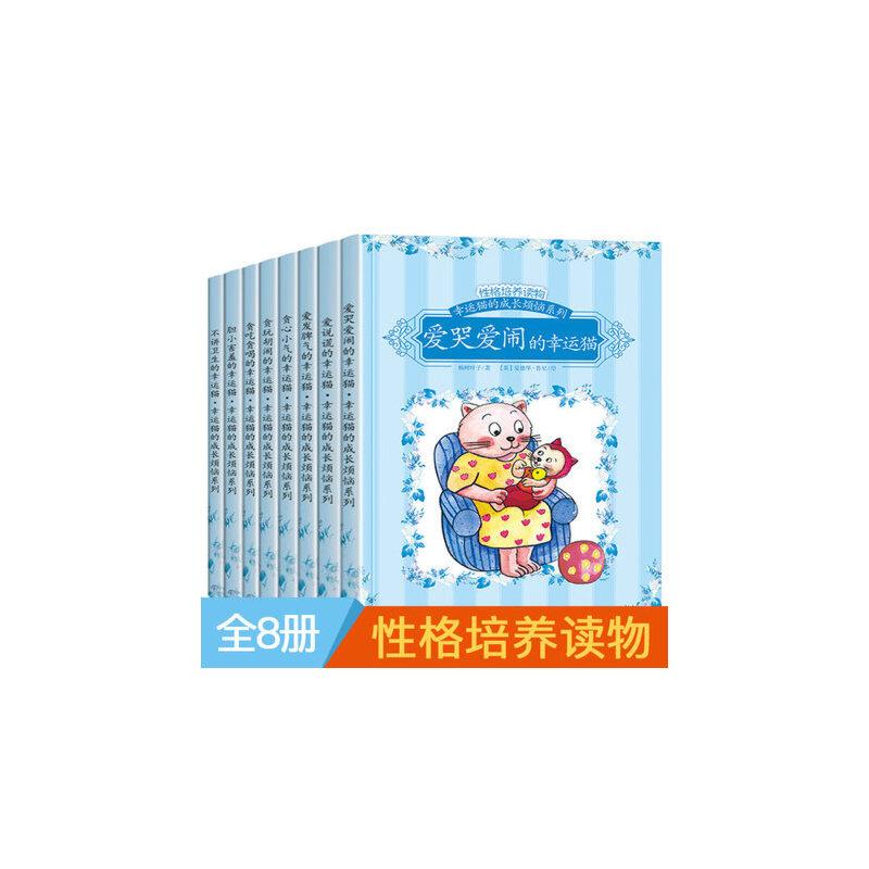 幸运猫8册 宝宝情商性格培养绘本儿童睡前故事书0-3-6-7岁早教启蒙阅读正版益智幼儿园大班童话漫画书图书中班幼儿书籍1-2-4-5周岁 幸运猫8册