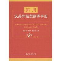 实用汉英外经贸翻译手册(第2版) 孟庆升,胡茵�M,李孟南 主编 商务印书馆