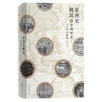 亚洲史概说 日本京都学派汉学泰斗宫崎市定 揭示文明兴衰与时代演进的历史大势 亚洲史研究普及读物